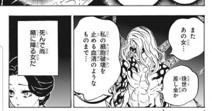 鬼滅の刃189話ネタバレと感想【 心強い仲間】
