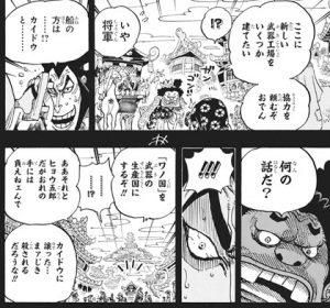 ワンピース969話のネタバレ・感想・考察