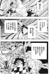 鬼滅の刃192話ネタバレと感想 【廻る縁】