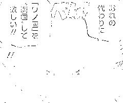 ワンピース972話ネタバレと感想【煮えてなんぼのおでんに候】