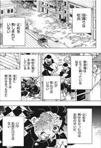 鬼滅の刃196話ネタバレと感想 【私は】