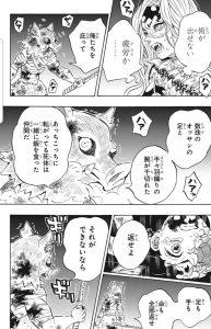 鬼滅の刃197話ネタバレと感想 【執念】