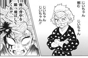 鬼滅の刃198話ネタバレと感想 【気付けば】