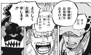 ワンピース976話ネタバレと感想【お控えなすって!!!】
